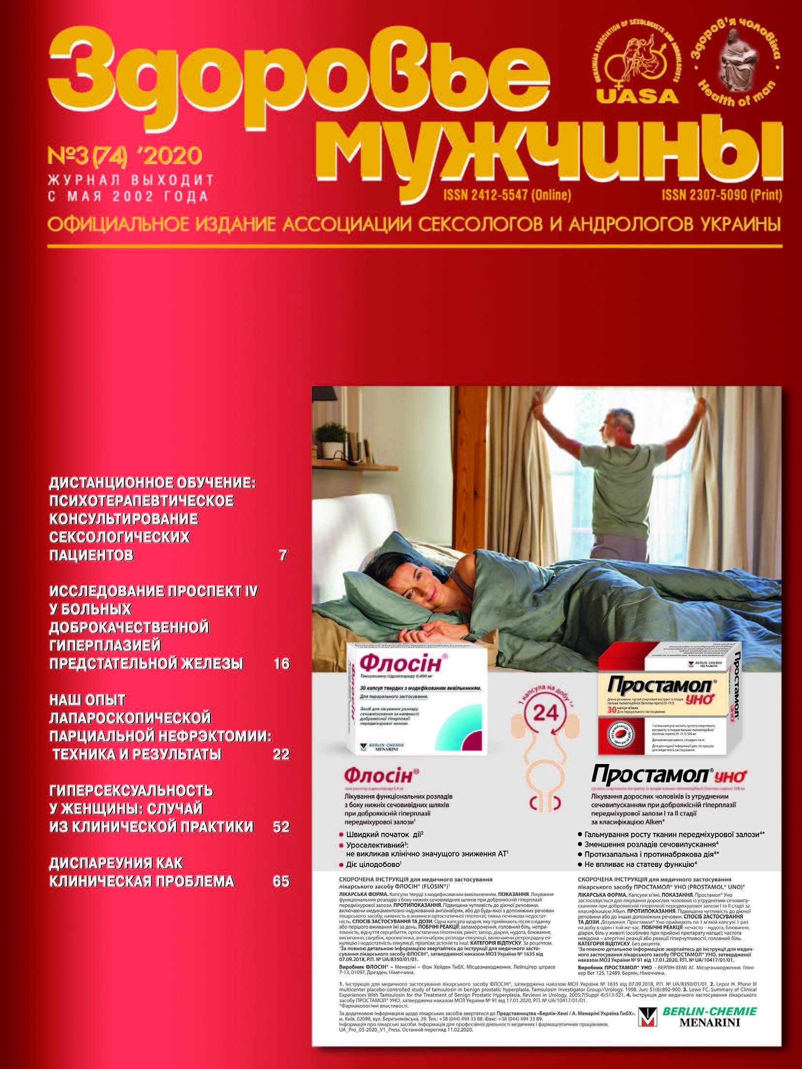 Táblázat a prostatitis alatt A végbél és a prosztata gyulladása